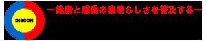 日本ディスコン協会